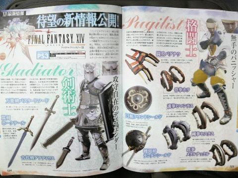 Quelques armes présentées par Famitsu
