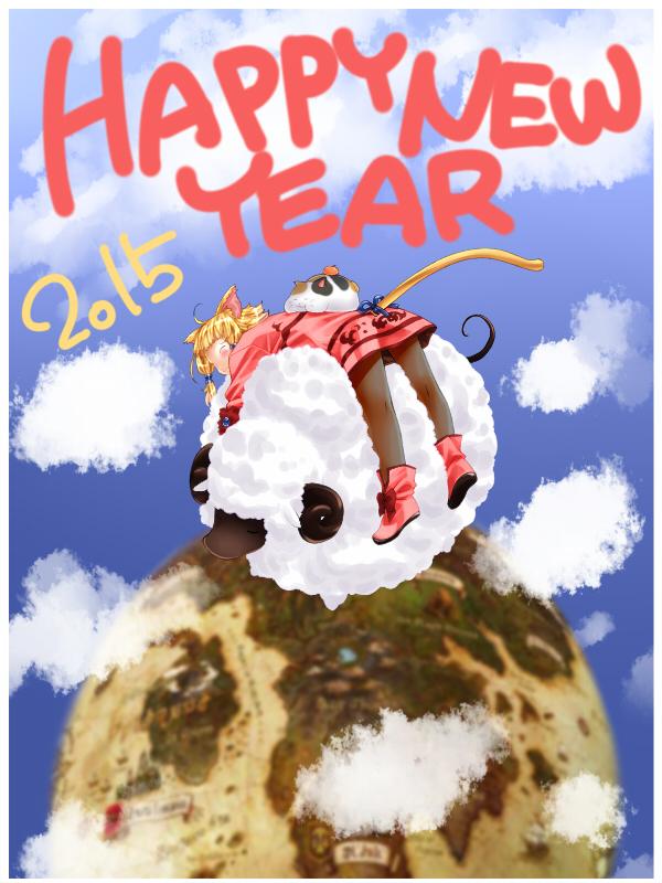 2015 Happy New Year par 紫月秋夜(しづきしゅうや)