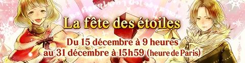 Final Fantasy XIV Online - La fête des étoiles 2017 arrive sur Final Fantasy XIV