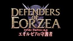 """Début de présentation du patch majeur 2.3 """"Defenders of Eorzea"""""""