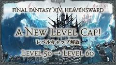FFXIV : Heavensward - 91524216
