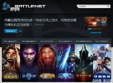 Battle.net chinois