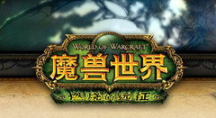 ChinaJoy 2010 : Wrath of the Lich attendu en Chine en août prochain