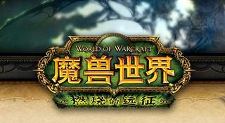 Blizzard renouvelle ses accords avec NetEase jusqu'en 2020