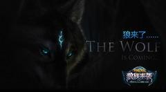 Des loups-garous à l'assaut de Forsaken World