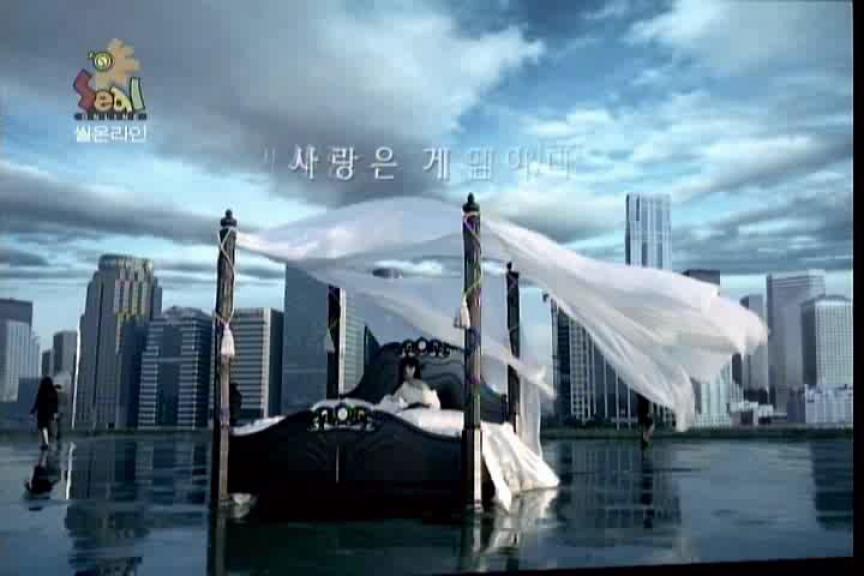 Publicité télévisée coréenne de Seal Online