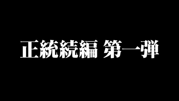 Yakuza Online - Bande annonce de pré-enregistrement japonaise