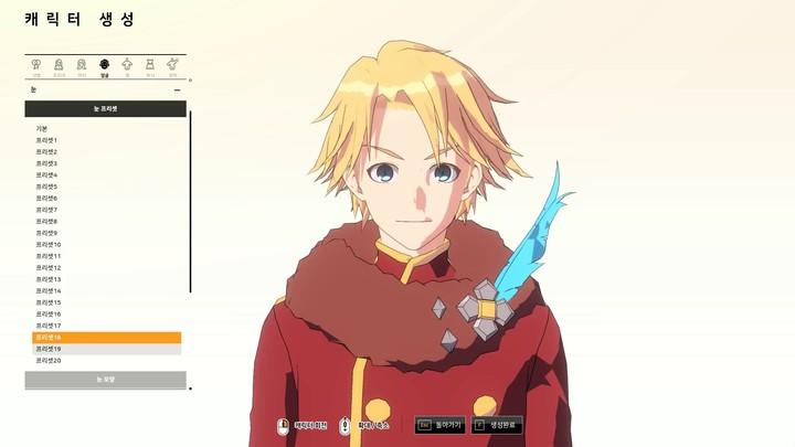 Aperçu des options de personnalisation des avatars masculins de Peria Chronicles