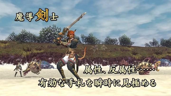 Bande Annonce Final Fantasy XI : Explorateurs d'Adoulin