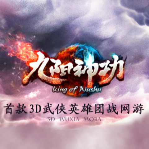 King of Wushu - Snail Games décline Age of Wushu et esquisse son MOBA King of Wushu