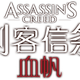 Assassin's Creed: Blood Sail