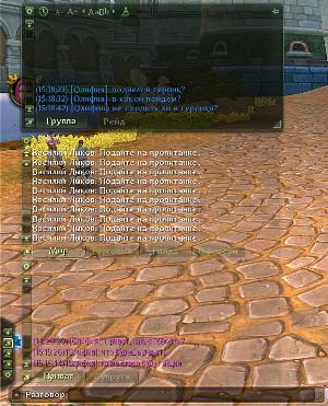 Скриншот бесплатной ролевой игры онлайн (RPG)