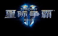 Logo chinois de StarCraft II
