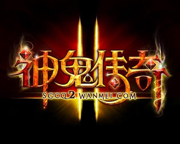 Logo chinois de Battle of the Immortals 2