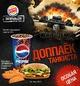 Promotion BurgerKing World of Tanks 2