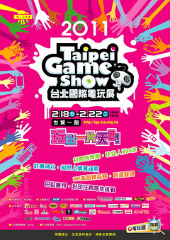 Tapei Game Show 2011