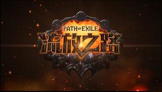 Logo chinois de Path of Exile