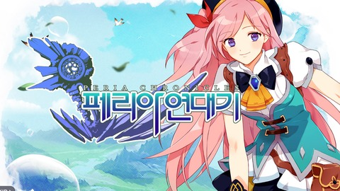 Peria Chronicles - G-Star 2013 - Le « MMO Anime » Peria Chronicles détaille son gameplay et ses mécaniques