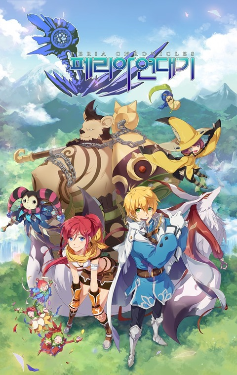Peria Chronicles - Le Project NT trouve son titre définitif : Peria Chronicles
