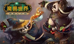 World of Warcraft: Mists of Pandaria en Chine