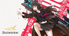 Iris Yuma s'annonce dans la version occidentale de SoulWorker