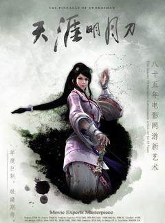 Clan Tian Xiang