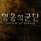 Logo de Legon of Heroes