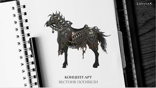 Monture (version russe de Lost Ark)