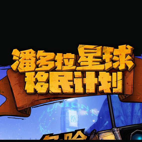 Logo de Borderlands Online