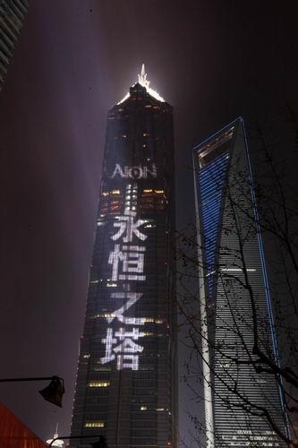 Promotion d'Aion en Chine