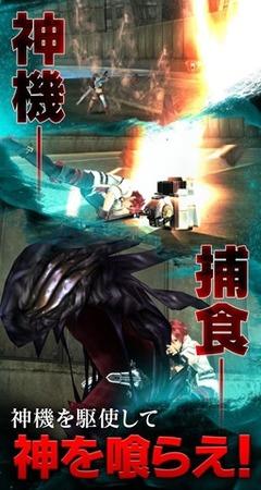 Capture officielle de la version Android japonaise de God Eater Online