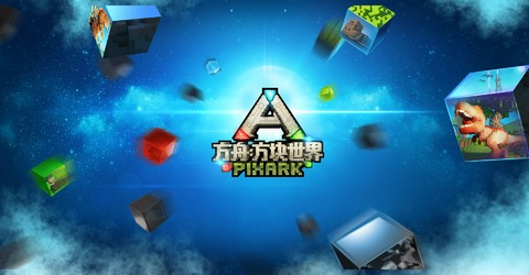Snail Games - PixARK, ARK GO : Snail Games étoffe la licence ARK: Survival Evolved