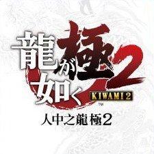 Logo de Yakuza Kiwami 2