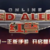 Logo de Red Alert Online