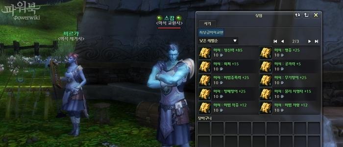 manastone_sell.jpg