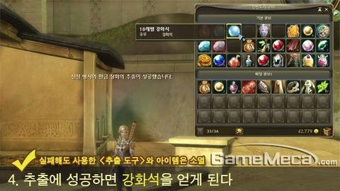 http://medias.jeuxonline.info/upload/aion/Miniaturepourthr/40.jpg