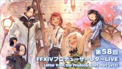 FFXIV 5.3
