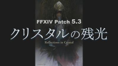 Final Fantasy XIV 5.3