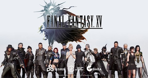 Final Fantasy 15 Mobile - Square Enix annonce le MMO Final Fantasy 15 Mobile
