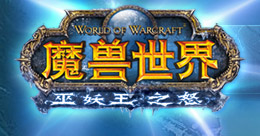 Logo chinois de Wrath of the Lich King
