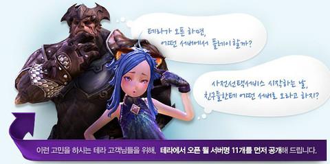 Open bêta coréenne