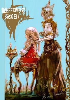 Illustration pour fêter la sortie de A Realm Reborn, par Kazuya Takahashi