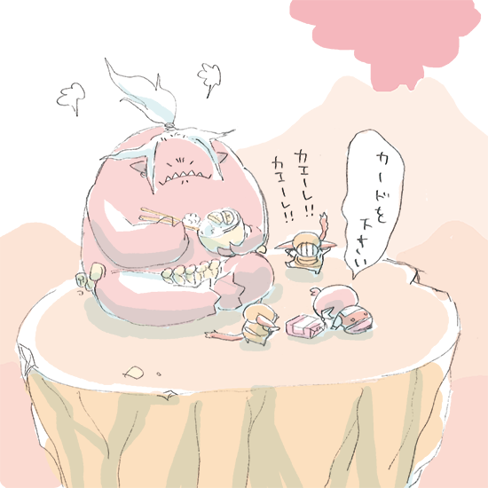Titan par Sakai