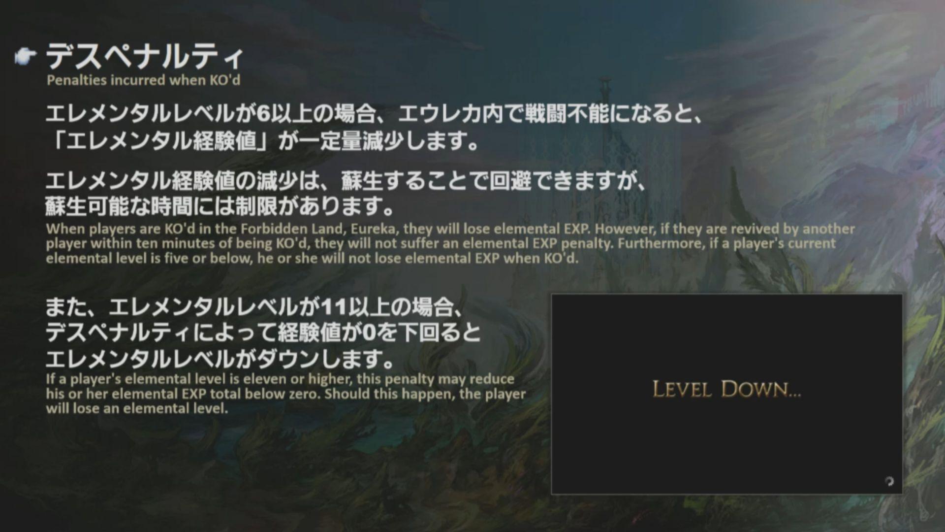 Final Fantasy XIV Online - Eurêka - Anémos : un peu de Final