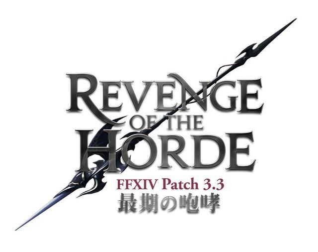 Revenge of The Horde - 001