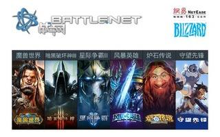 netease-battle.net-point.jpg