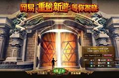 Teasing du prochain projet de NetEase